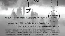 【12/5(土)-12/20(日)】展覧会「霧の街のクロノトープ」の開催