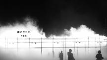 論考公開 平倉圭「霧のかたち」